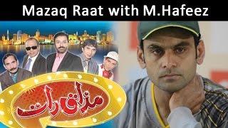 Mazaaq Raat | Mohammad Hafeez (Cricket Player ) | 18 FEB 2015