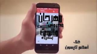 مهرجان محروس وبكيزة 2018 اسلام تايسون