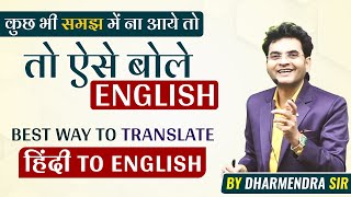How to speak English  without Subject   Use of There Part-1   English by Dharmendra Sir