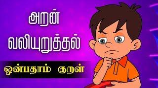 அறன் வலியுறுத்தல் ஒன்பதாம் குறள் (Aran Valiyuruthal - 09) | Thirukkural Kathaigal | Tamil Stories