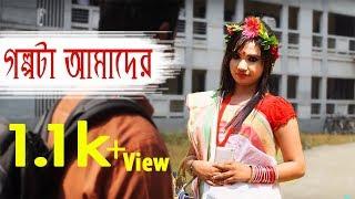 Golpota Amader ( Bengali Short Film) II A Flim By Xooti SB [2016]