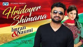 Hridoyer Shimana | Imran | Naumi | Official Lyricial Video | Bangla Hits Song