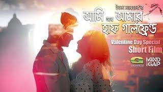 Ami R Amar Half Girlfriend | Short Film 2018 | Evan Monawar | Niloy | Hera | Nahid
