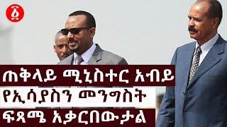 ጠቅላይ ሚኒስተር አብይ የኢሳያስን መንግስት ፍጻሜ አቃርበውታል   Ethiopia