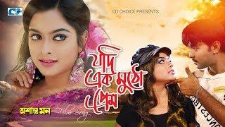 Jodi Ek Mutho Prem | S I Tutul | Rizia Parvin | Maruf | Sahara | Bangla Movie Song | FULL HD
