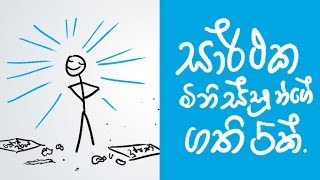 5 Key qualities of a successful person - #GappiyaThinking (Sinhala)