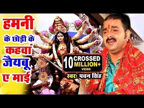 Xxx Mp4 हमनी के छोड़ी के नगरीया Lagal Ba Darbar Sherawali Ke Pawan Singh Bhojpuri Devi Geet 3gp Sex