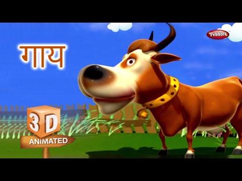 Xxx Mp4 Cow Rhyme In Hindi Hindi Rhymes For Kids हिंदी कविता Animal Rhymes For Kids In Hindi 3gp Sex