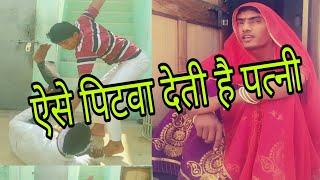 पत्नी ने पिटवा दिया । Result of over think Mangi RajpuT Rajsthani haryanvi marwadi comedy