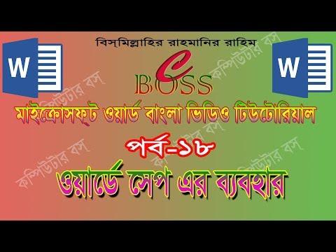 Xxx Mp4 How To Use Shapes সেপ কিভাবে ব্যববার করবেন In MS Word Bangla VIdeo Tutorial Part 18 3gp Sex