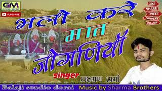 Laxman Sharma || का New जोरदार डी जे Song 2018 // माँ जोगणियाँ का _ Rajasthani Dj Song |भलो करे माँ|