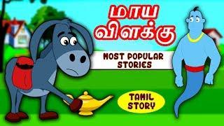மாய விளக்கு - Bedtime Stories For Kids   Fairy Tales in Tamil   Tamil Stories   Koo Koo TV Tamil