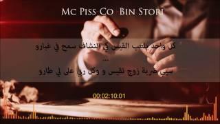 MC Piss-Co -Bin Stori | بين سطوري- Lyrics | Les Paroles