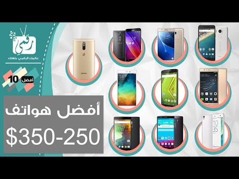 افضل 10 هواتف 2016 بسعر متوسط 250$ إلى 350 | من الأفضل برأيك؟