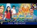 Jai Jeen Mata Hindi Dubbed Full Movie , Hindi Devotional Movies , Bolywood Full Movies