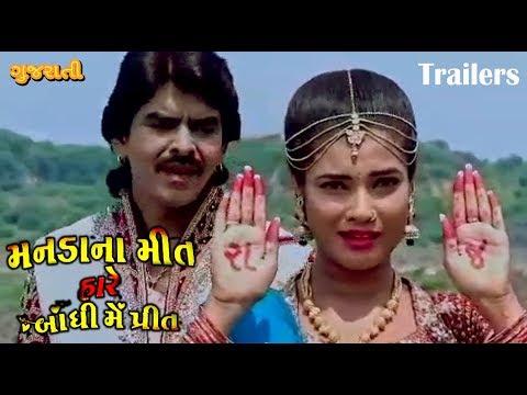 Xxx Mp4 Mandana Meet Haare Baandhi Main Preet Movie Trailer 3gp Sex