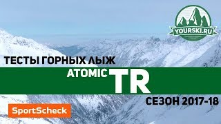 Тесты горных лыж Atomic Redster TR (Сезон 2017-18)