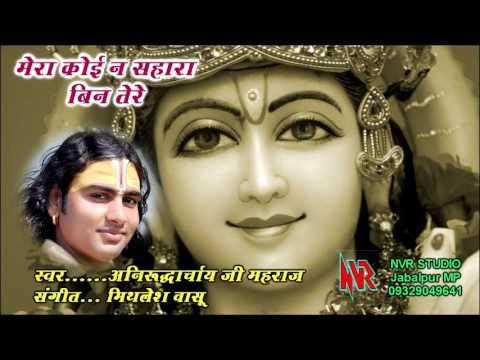 Xxx Mp4 KRISHAN BHAJAN Singer Aniruddhacharya Ji Maharaj JABALPUR Mera Koi Na Sahara Bin Tere 3gp Sex