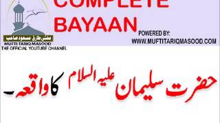 Hazrat Suleman عليه السلام Ka Waqia - Mufti Tariq Masood