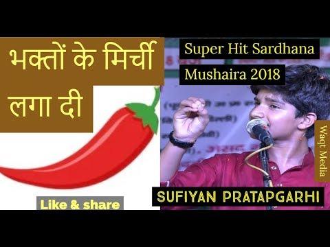 Xxx Mp4 भक्तों के मिर्ची लगा दी Sufiyan Pratapgarhi Latest Sardhana Mushaira 2018 Waqt Media 3gp Sex