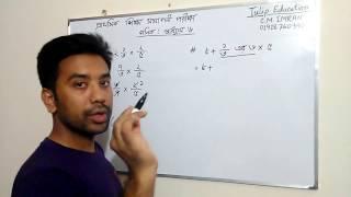 প্রাথমিক শিক্ষা সমাপনী (PEC)- গণিত, অধ্যায় ৬ P-3 | class five math bangla | Tulip Education