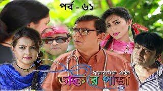 স্পেশাল কমেডি ধারাবাহিক নাটক ডাক্তার পাড়া | Bangla Natok 2018 | New Dr Para Episode 61