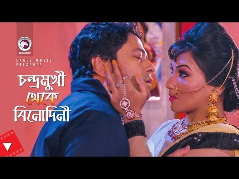 Xxx Mp4 Chandramukhi Theke Binodini চন্দ্রমুখী থেকে বিনোদিনী Movie Scene Ferdous Rabina Bristi 3gp Sex