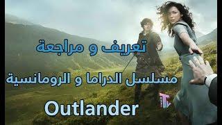 تعريف و مراجعة : مسلسل الدراما و الرومانسية و الفانتازيا Outlander