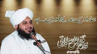 Muhammad Ajmal Raza Qadri by Hamara Deen Hama Pehlu Deen hy
