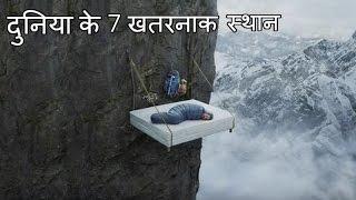 दुनिया के 7 खतरनाक स्थान 7 Most  Dangerous places on earth (IN HINDI)