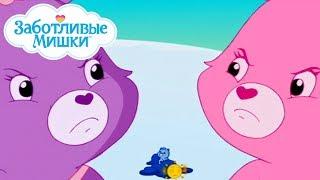 Care Bears in Russian | Заботливые мишки. Добрые истории | Трудности роста