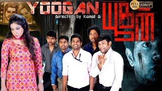 Yoogan tamil new movie 2016 | tamil horror movie | full HD 1080 | latest horror tamil movie 2016