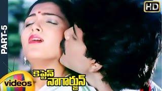 Captain Nagarjuna Telugu Full Movie | Nagarjuna | Khushboo | Rajendra Prasad | Part 5 | Mango Videos