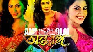 Ami Deasolai || ft Alisha Pradhan | by Lamis | Bangla Movie Song | HD1080p 2017 | Antaranga