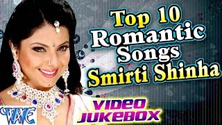 Top 10 Romantic Songs || Smriti Sinha || Video JukeBOX || Bhojpuri Hot Songs 2016 new