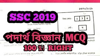 SSC PHYSICS MCQ ANSWER _ 100% RIGHT_DHAKA BOARD