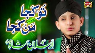 Arsalan Shah Qadri - Tu Kuja Mann Kuja - New Naat 2018 - Heera Gold