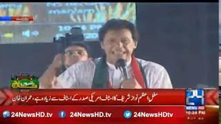 Imran Khan gives last warning to Nawaz Sharif - complete speech at Raiwind Jalsa