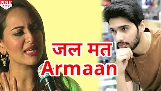 Sonakshi और Armaan बीच Twitter पर जंग, Justin Bieber है वजह
