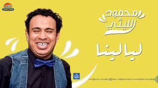 محمود الليثي - اغنية ليالينا || جديد و حصري على هاي ميكس 2017
