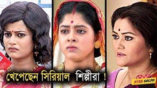 যে কারণে আন্দোলনে নেমেছে কলকাতার সিরিয়ালের শিল্পীরা !Kolkata bangla serial  Star Golpo