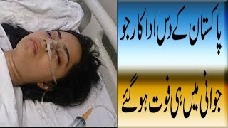 Top 10 Pakistani Celebrities Who Are Died Young In Real Life | must watch now|