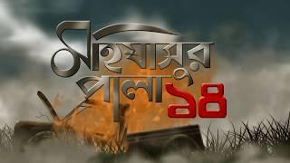 Mahishasur Pala 2017, Episode no. 14, মহিষাসুর পালা ২০১৭ - Anandabazar