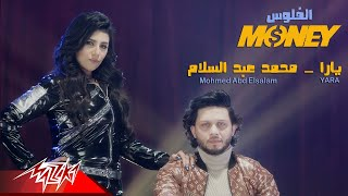 Yara Ft. Abd El Salam - El Flos   Music Video - 2020   فيديو كليب - الفلوس   يارا و عبسلام