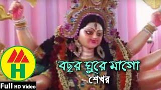Bochhor Ghure Maago - Elo Pujar Ananda - Hindu Religious Song