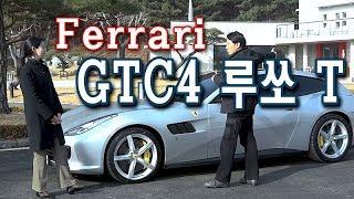 페라리 GTC4 루쏘 T 시승기 1부, 넉넉하고 편안한 페라리도 필요해! Ferrari GTC4 Lusso T