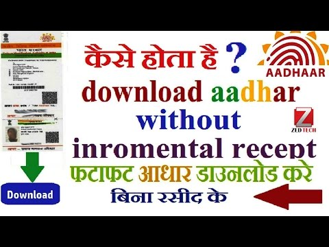 Xxx Mp4 DOWNLOAD AADHAR CARD WITHOUT ENROLLMENT SLIP OR AADHAAR NUMBER 💳 आधार डाउनलोड करे आसानी से ✔ 3gp Sex