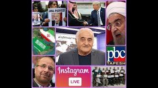 Ruyeh Khateh Instagram with Manook Khodabakhshian - Part 12    سرنوشت ایران پس از جنجال عربستان