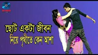 chotto ekta jibon niye  bangla movie song
