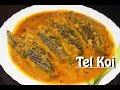 Download Video Download কোই মাছের অসাধারন রেসিপি | Bengali Home style cooking fish recipe | koi fish recipe 3GP MP4 FLV